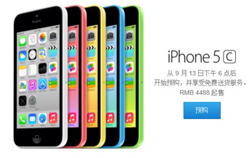 暂无移动版 苹果iPhone5c率先接受预订